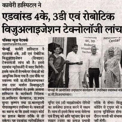 Advanced Neuro Surgery unit launched at Kauvery Hospital - Rajasthan Patrika News