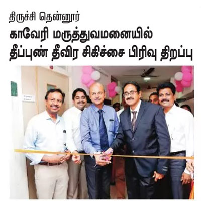 Intensive care burns unit opened at Kauvery hospital - Dinakaran News