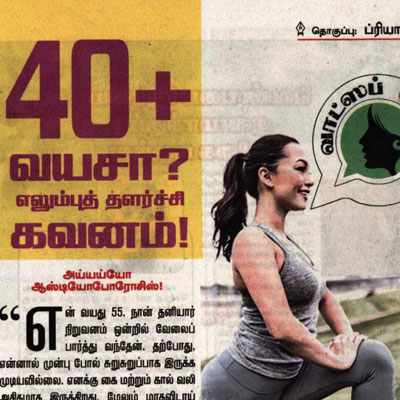 Articles - Dinakaran Vasantham News
