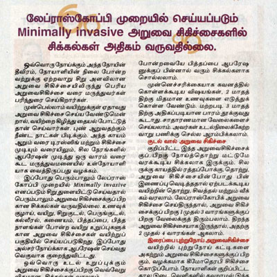 Story on post suregry complications - Kungumam News