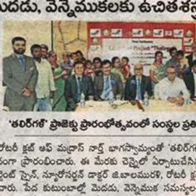Kauvery launches project thalirgal to provide free surgeries - Andhra Jyothi News