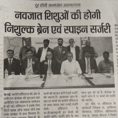 Kauvery launches project thalirgal to provide free surgeries - Rajasthan Patrika News