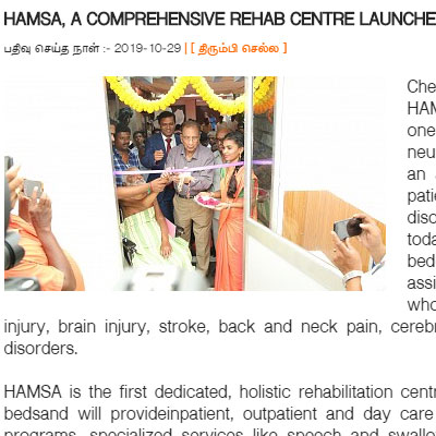 Launch of HAMSA - The Hindu