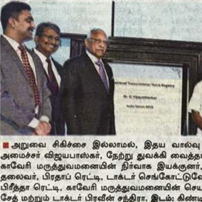 Health Minister inaugurates India Valves conference on TAVR treatment - Dina Malar News