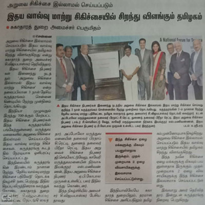 Health Minister inaugurates India Valves conference on TAVR treatment - The Hindu Tamil News