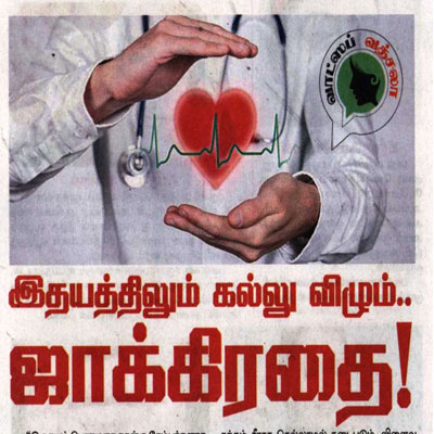 Understanding the Heart and how it is affected - Dr T Senthilkumar, HoD and Chief - Cardio Thoracic Vascular Surgeon, Kauvery Hospital Heartcity  - Dinakaran Vasantham Magazine