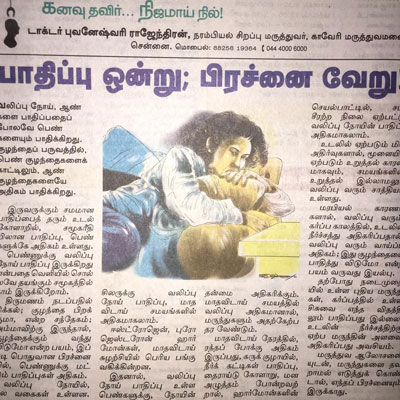 Interview with Dr Bhuvaneshwari - Dinamalar