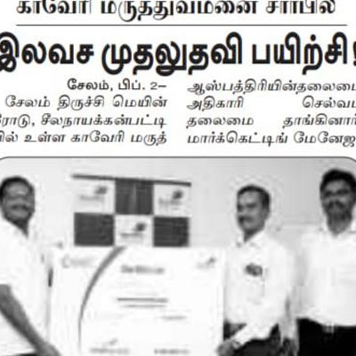Lecture on Basic life saving skills - Malai Murasu