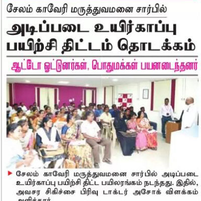 Lecture on Basic life saving skills - Dinakaran