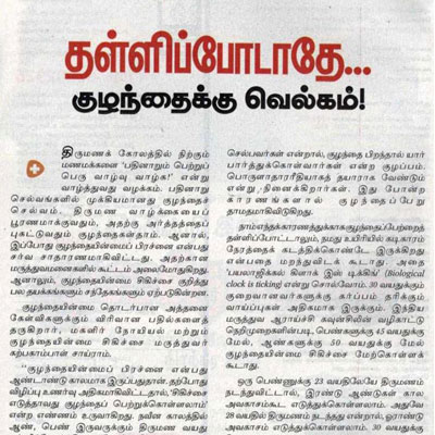Dr. Karpagambal Sairam for a story on fertility - page 2
