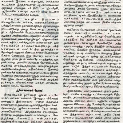 Dr. Karpagambal Sairam for a story on fertility - page 6
