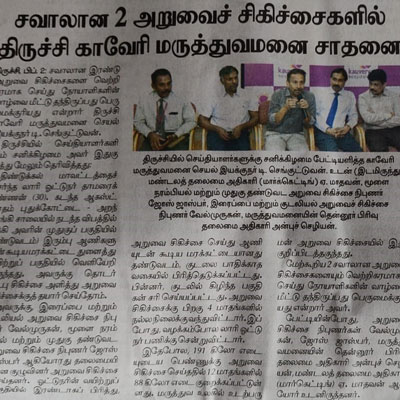 Press Meet - Dinamani