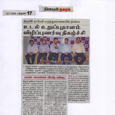 Organ Donation Awareness Campaign - Pledge for Life - Dinakaran