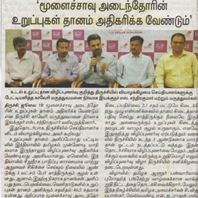 Organ Donation Awareness Campaign - Pledge for Life - - Dinamani