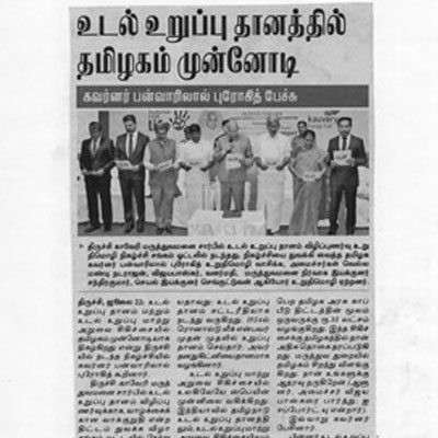 Organ Donation Awareness Campaign - Pledge for Life - - Dinakaran