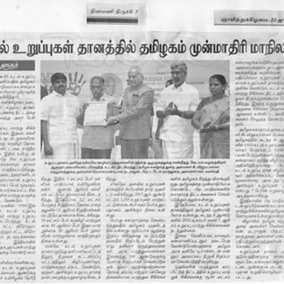 Organ Donation Awareness Campaign - Pledge for Life - Dinamani
