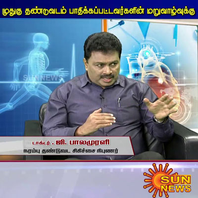 Dr G Balamurali, Senior Consultant Spine and Neurosurgeon. - Sun News Tamil
